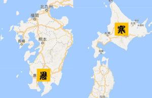 東北北海道と九州