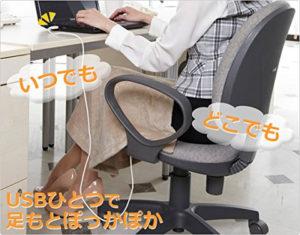 USB式ひざ掛け
