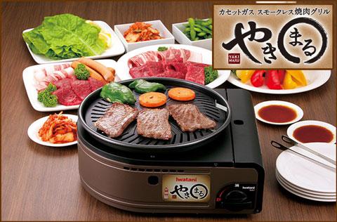 イワタニ スモークレス焼き肉グリル やきまる CB-SLG-1