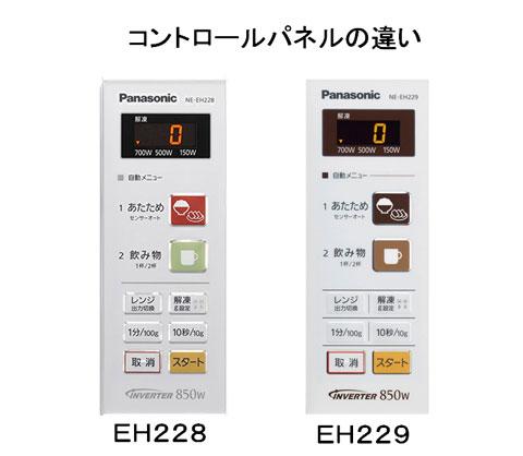 パナソニックNE-EH-229とNE-EH-228の違い