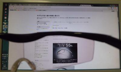 ハズキルーペ・コンパクトでパソコン画面を見たところ