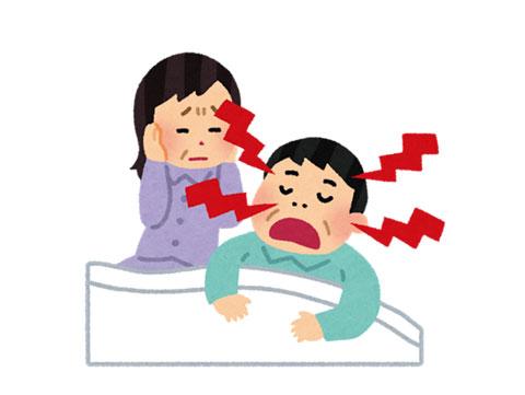 夫のいびきが酷くて眠れない妻