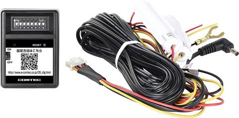 コムテックHDR-352GHPに付属の接続コード