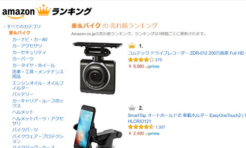 Amazonドライブレコーダーの部売れ筋1番のコムテックZDR-012