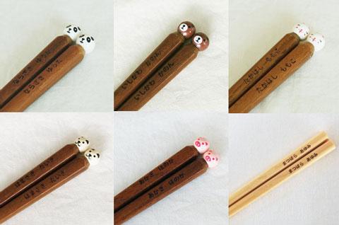 子供用名入り箸