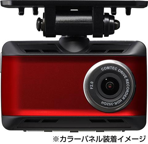 HDR-352GHに赤のカラーパネルを装着したところ