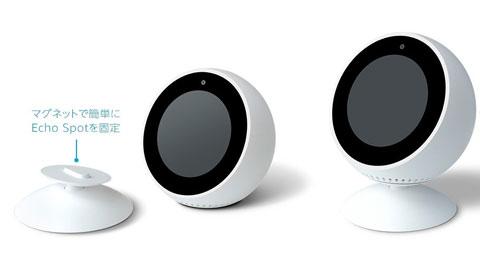 Amazon Echo Spotスタンド