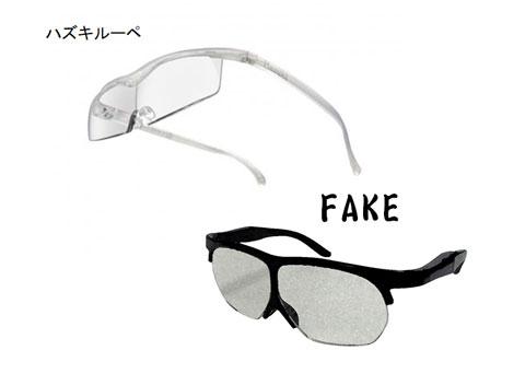 ハズキルーペと偽物のメガネ式拡大鏡