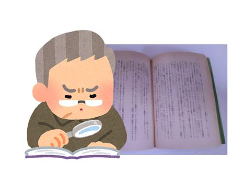 老眼鏡だけでは文字が読めないので虫眼鏡を使って本を読んでいる人