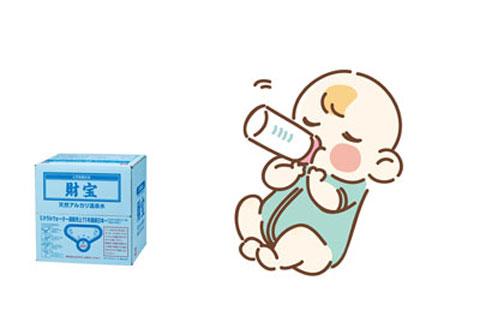 財宝温泉水で作ったミルクを飲んでいる赤ちゃん