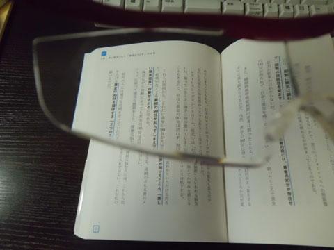 ハズキルーペ1.6倍で本の文字を見た所