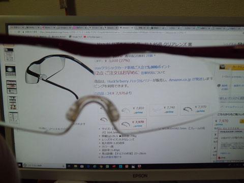 ハズキルーペのクリアレンズでパソコンの画面を見たところ