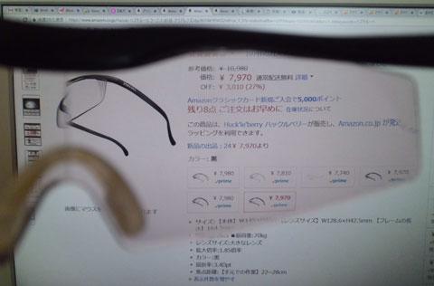ハズキルーペのカラーレンズでパソコンの画面を見たところ