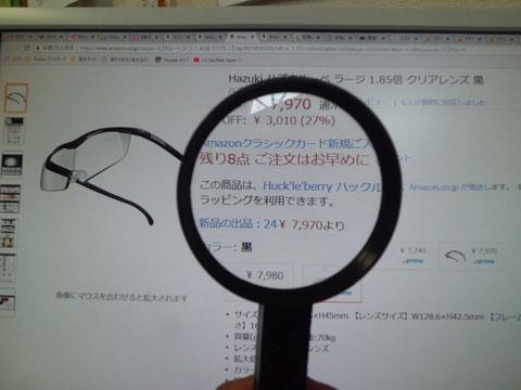 虫眼鏡でパソコンの画面を見たところ