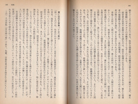 古い文庫本の文字