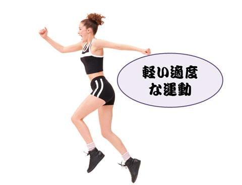 軽い適度な運動