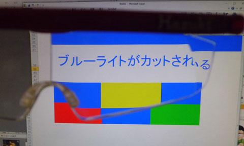 クリアレンズでパソコンの画面を見たところ