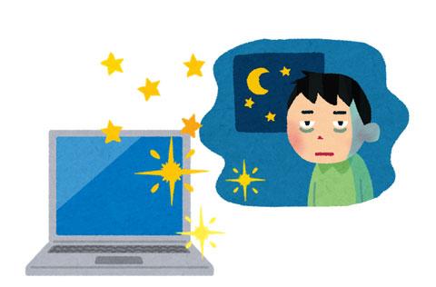 パソコンのブルーライトの影響で睡眠リズムの狂った人