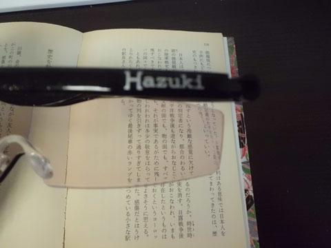 ハズキルーペカラーレンズで本の文字を見た所