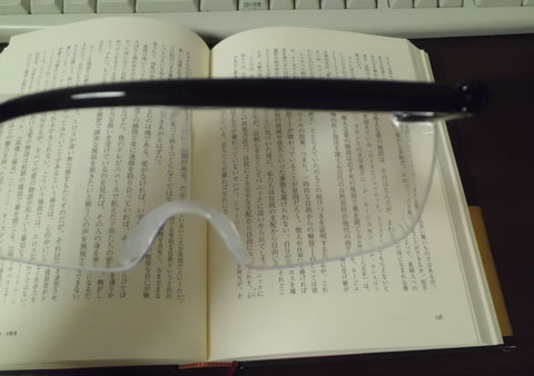 ハズキルーペの類似品で本の文字を見た所