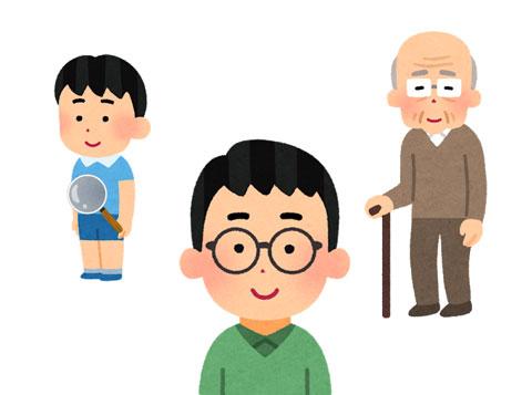 様々な年代の人