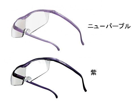 ハズキルーペのフレームカラーが紫とニュ-パープル