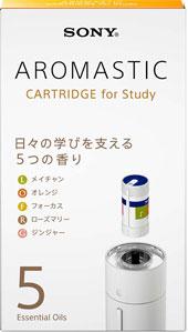 アロマスティックカートリッジfor Study