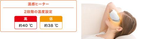 EH-SW57で選べる温感ヒーターの温度
