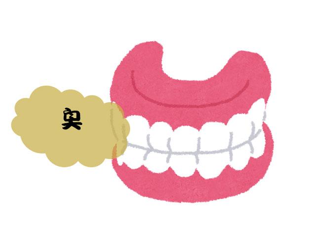 入れ歯から出ている口臭