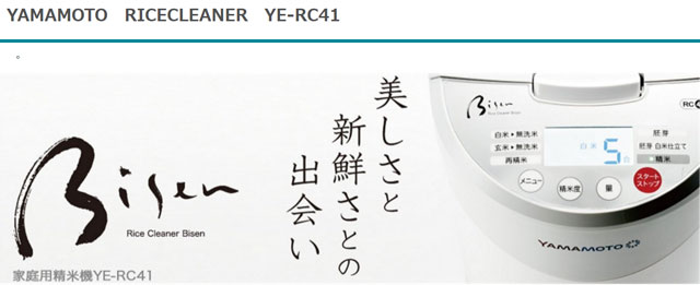 「美鮮Bisen」YE-RC41