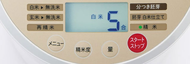 山本電気山本電気「Shin 美鮮Bisen」YE-RC17Aのコントロールパネル