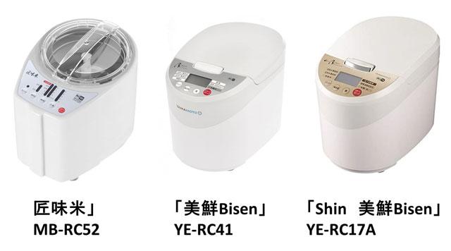 山本電気の精米器3機種