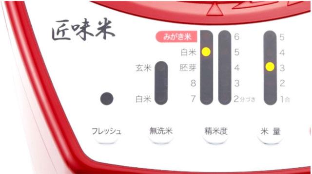 「ライスクリーナー匠味米」MB-RC52のコントロールパネル