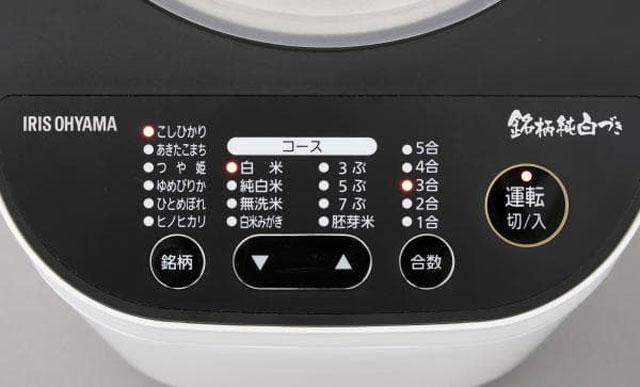 アイリスオーヤマRCI-B5-Wのコントロールパネル